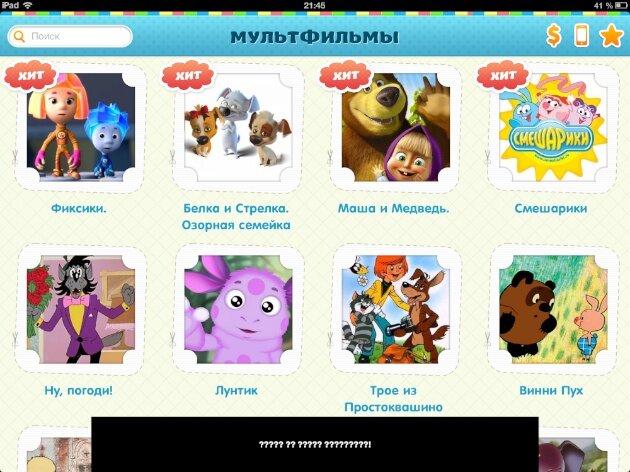 смотреть онлайн мультфильмы для iPhone и iPad