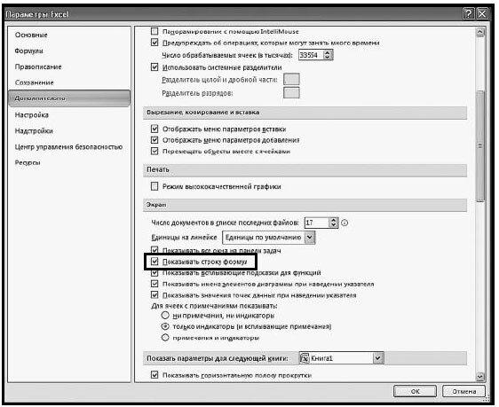 Как добавить строку формул в окно программы? — MS Excel
