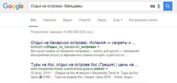 Калькулятор в поисковике Google и другие удобные функции
