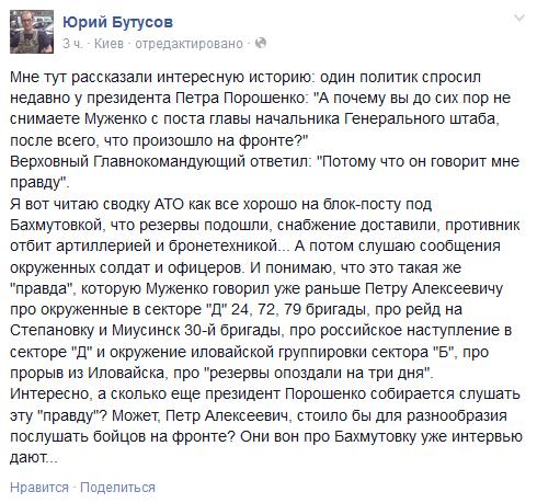 20141017_Бутусов про Муженко, Бахмутку и ложь.PNG