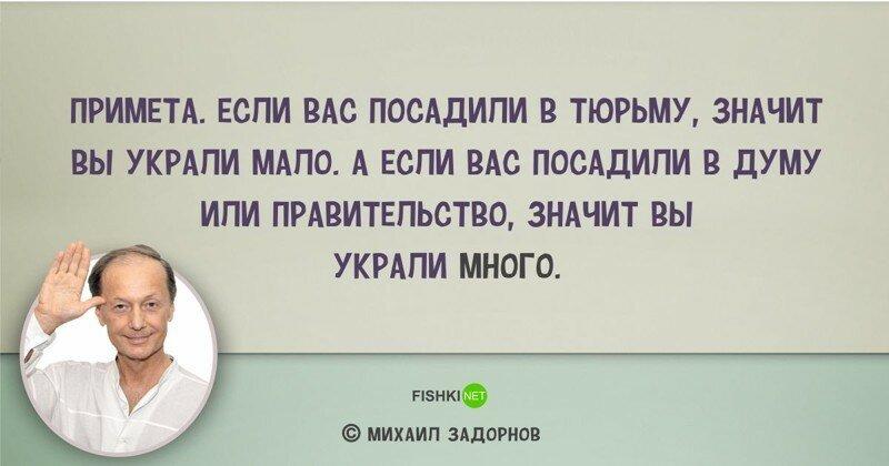 Картинки с цитатами Михаила Задорного