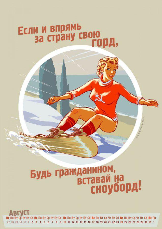 Андрей Тарусов. Олимпийский календарь в стиле пин ап