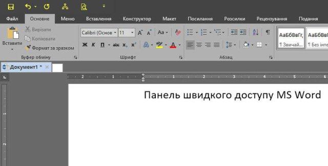Додавання значків на Панель швидкого доступу MS Word