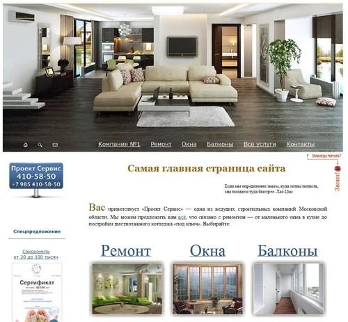 Офигенный Дизайн Корпоративного Сайта