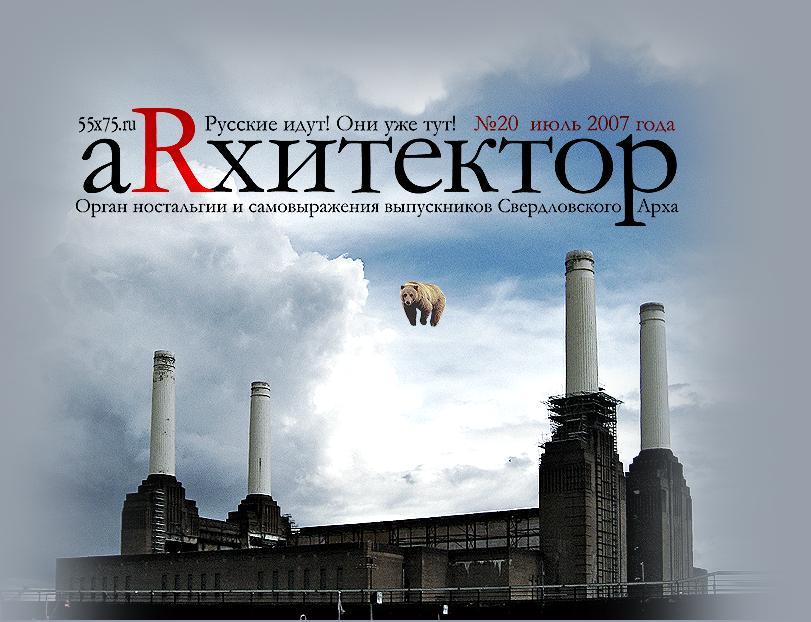 """""""Архитектор"""". История студенческой стенгазеты. !973-2011гг."""