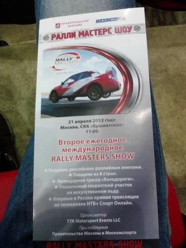 программка rally masters show