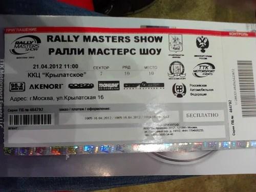 билет на rally masters show