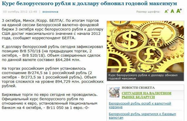 У госинформагентства курс белорусского рубля вырос ...
