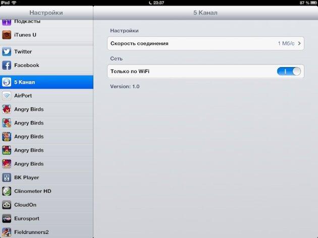 5 канал для iPhone и iPad
