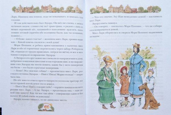 "Памела Треверс ""Мэри Поппинс"" (худ. В.Челак): moi_stroki ..."