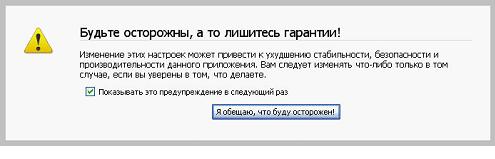 Запрет на закрытие браузера Firefox при закрытии последней вкладки
