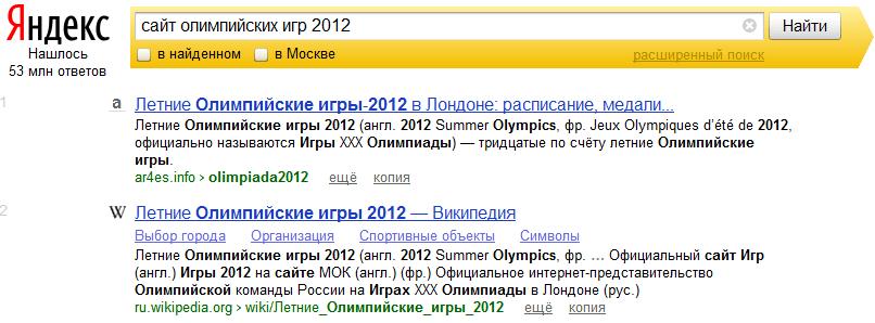Сайт Олимпийских игр 2012