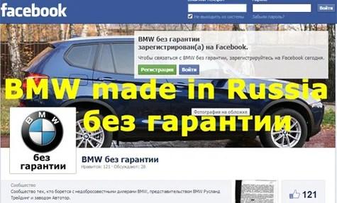 bmw russland trading llc)