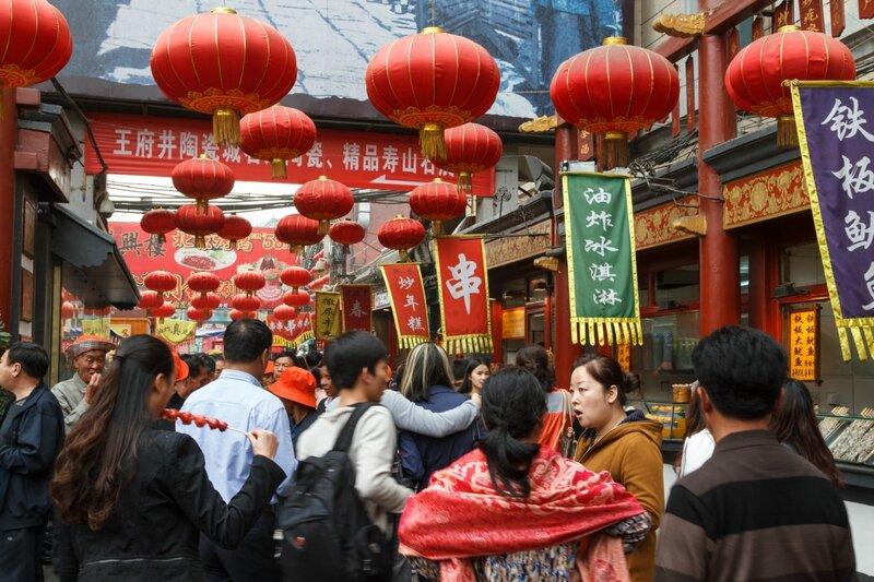 Улица закусок, улица Ванфуцзин, Пекин