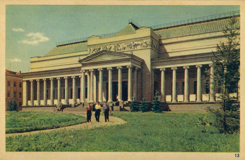 Музей изобразительных искусств им.А.С.Пушкина