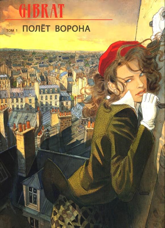 Графические новеллы Jean-Pierre Gibrat / Жан-Пьера Жибра. 50 фото
