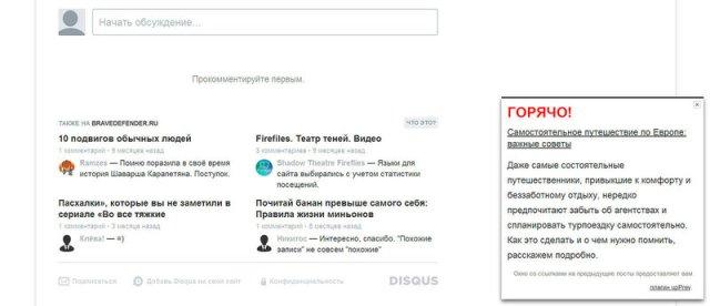 Как сделать красивое напоминание о предыдущих статьях. Настройки плагина upPrev (WordPress)