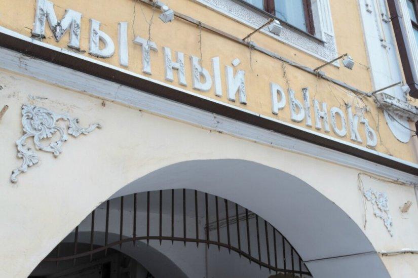 Мытный рынок, Рыбинск