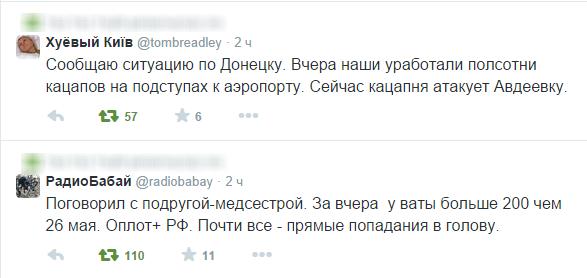 20140926_Донецк_аэро_кацапов 26-го.png