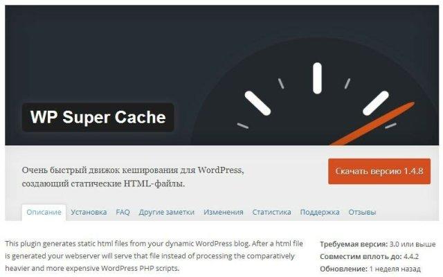 Почему не меняется число просмотров статей при кэшировании (WP Super Cache)