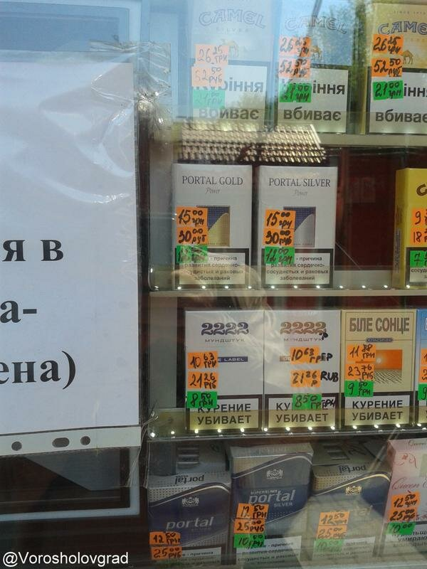 Lugansk_skidka.jpg