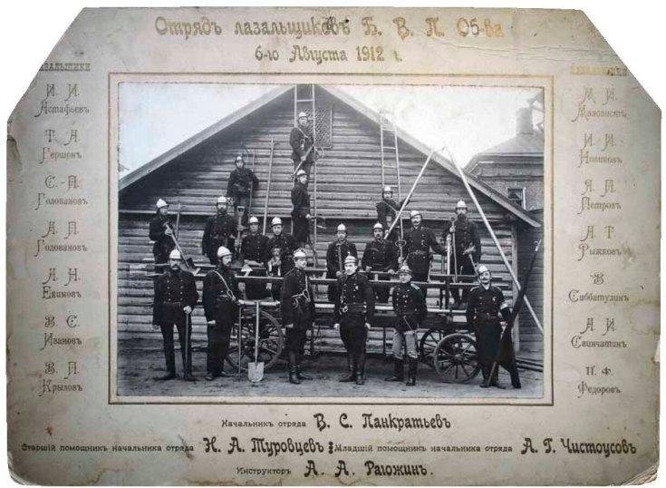 1912. Отряд лазальщиков Бологовского Вольного Пожарного Общества.