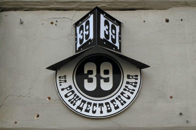 Табличка с номером дома, Нижний Новгород