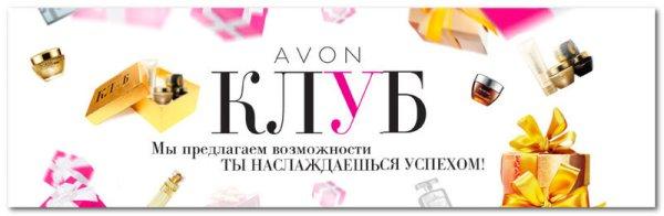 Эйвон регистрация онлайн. Avon стать представителем. Avon ...