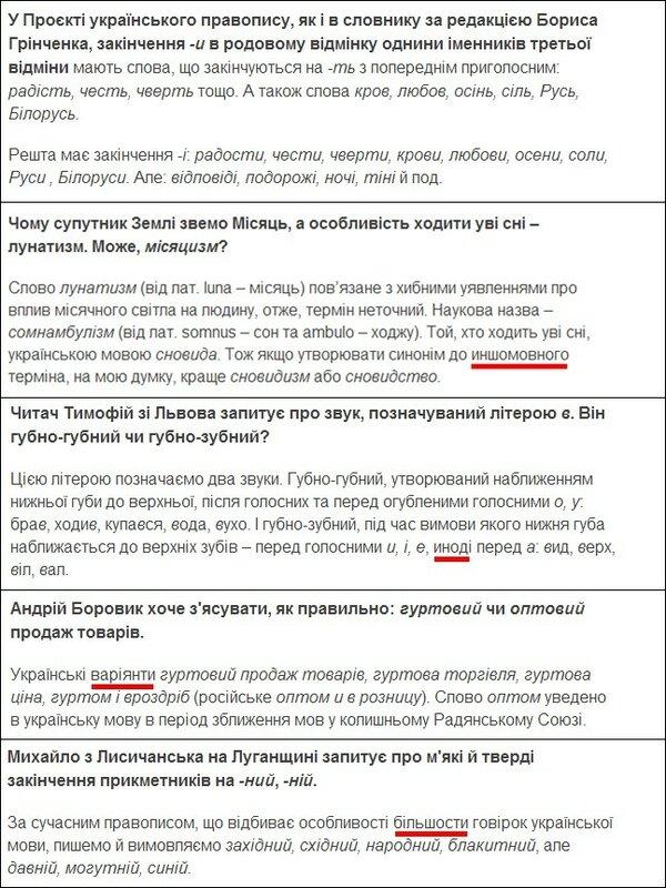 Класично сучасний правопис у блозі професора Пономарева