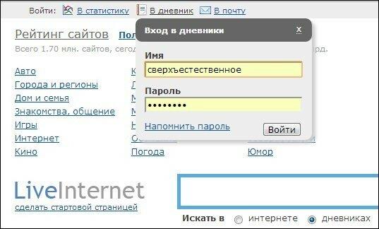 Как увидеть пароль вместо звездочек в браузерах. Как удалить сохраненные пароли