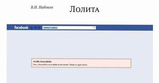 Русская литература языком соцсетей. Проект W → O → S в нашей пятничной рубрике