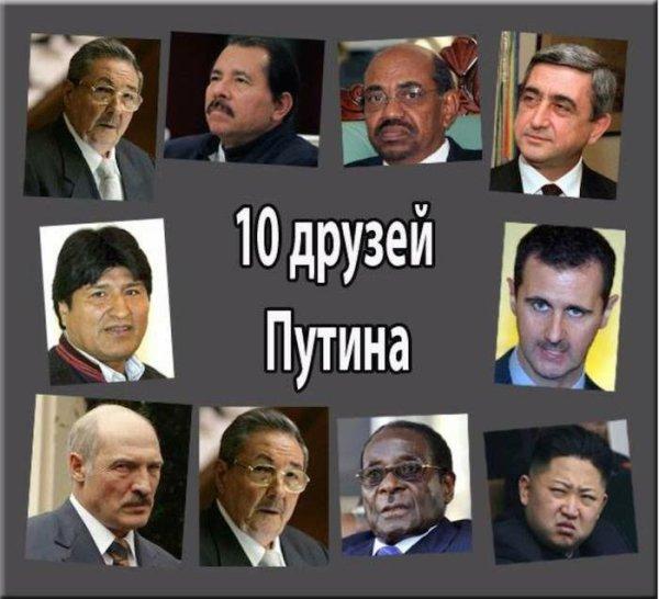 Друзья Путина Фото