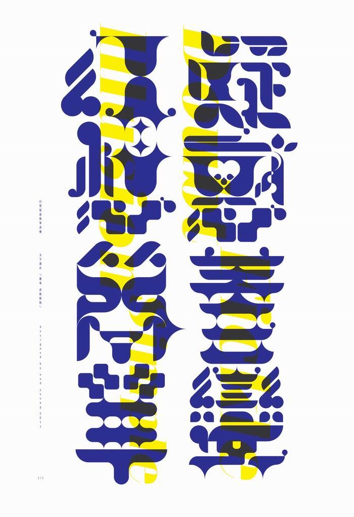 Графический дизайн по-китайски. Дизайнер ©Nod Young
