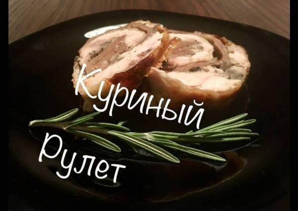 Рулет из курицы к праздничному столу! - пошаговый рецепт с ...