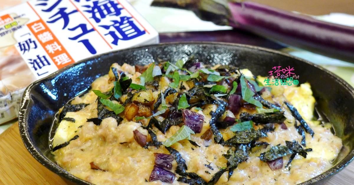【北海道白醬煮】茄子白醬燒豆腐食譜 by 塔咪的生活狂想曲 - Cookpad
