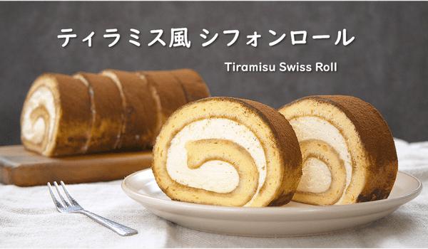 Tiramisu-ish Chiffon Swiss Roll (Chiffon Cake Roll) 【Recipe Video】