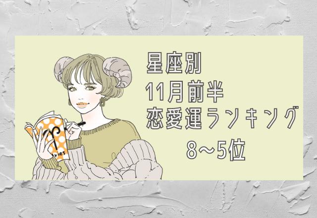 11月の前半戀愛運がいい星座ランキング(8位~5位) - モデルプレス