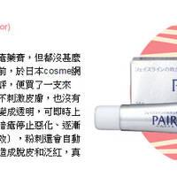 日本獅王Lion Pair Acne w Cream藥用暗瘡膏