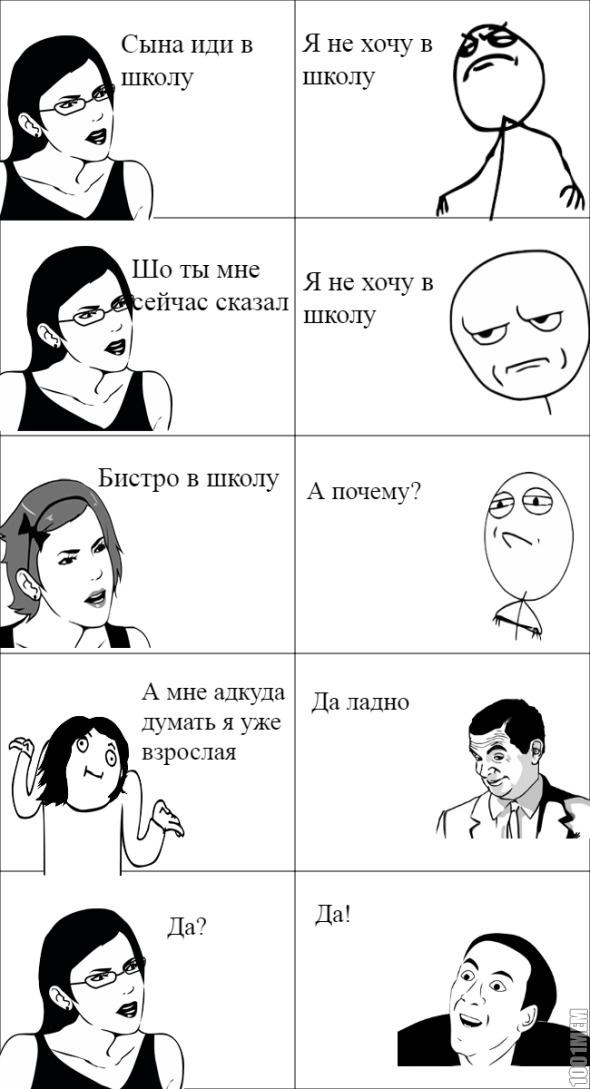 Фото Про Школу Мемы