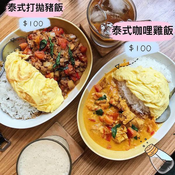 (台南美食/北區)亮家 Liangjia 泰式打拋豬微辣鹹香夠味很下飯,家庭式廚房很溫馨。