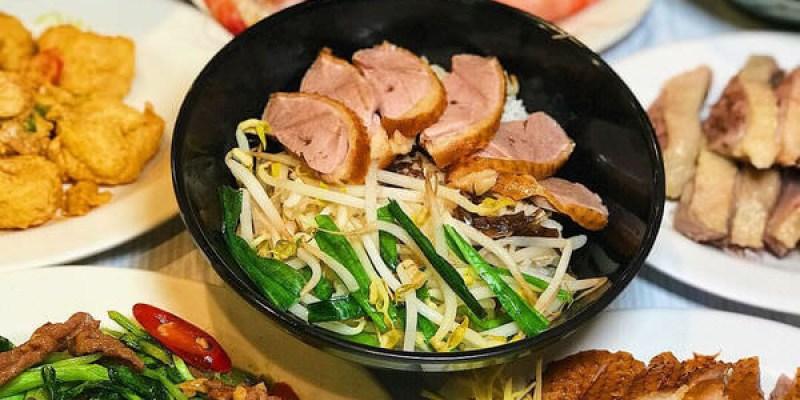 (台南美食/中西區)陳記鴨肉~不只賣好吃的鴨肉,還有多樣化的銅板熱炒,大部份都百元以下!Cp值很高!