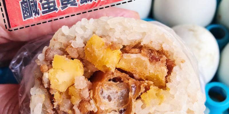 (高雄美食/三民區)大港飯糰~招牌鹹蛋飯糰滋味太迷人~吃過就難忘!