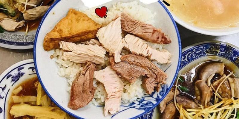 (嘉義)和平火雞肉飯~單純淋上雞油香的火雞肉飯!