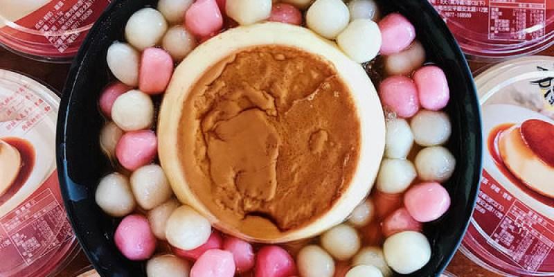 (台南美食/伴手禮)方蘭川焦皮布丁~台南必買伴手禮之一焦皮布丁,最愛表面薄薄的一層焦皮。