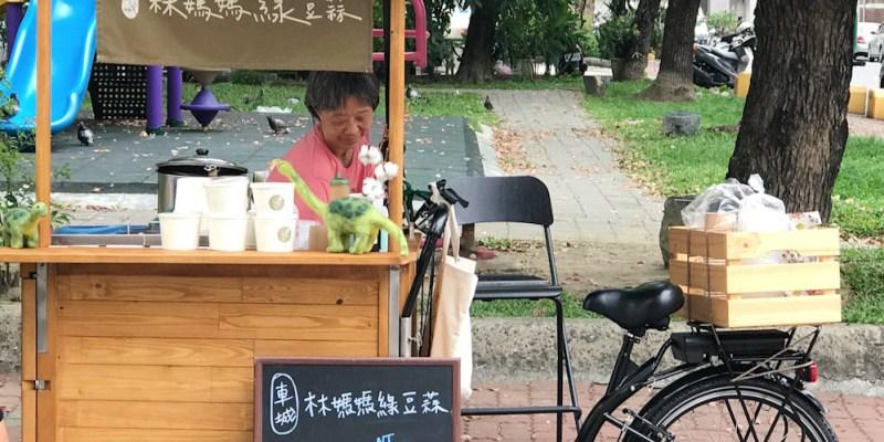 (台南美食/台南小餐車)車城林媽媽綠豆蒜~台南小餐車/不用跑到屏東就有人氣甜點綠豆蒜可以吃~太幸福!