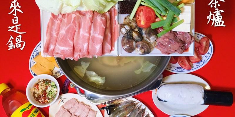 (台南美食/佳里區)鍋原來是鍋沙茶爐~平價鍋物專賣,空間寬敞新穎,沙茶爐湯頭清甜,火鍋用料實在 !