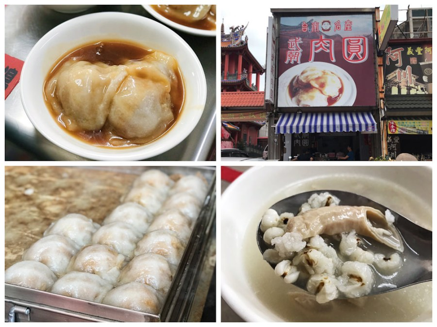 (台南美食/中西區)武廟肉圓在地經營四十多年老店,,來台南武廟、赤崁樓必吃美食。