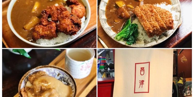 (台南美食/北區)昌津柴魚しょくじ どころ平價日式咖哩飯,炸雞唐揚讓人吃了還想再吃!