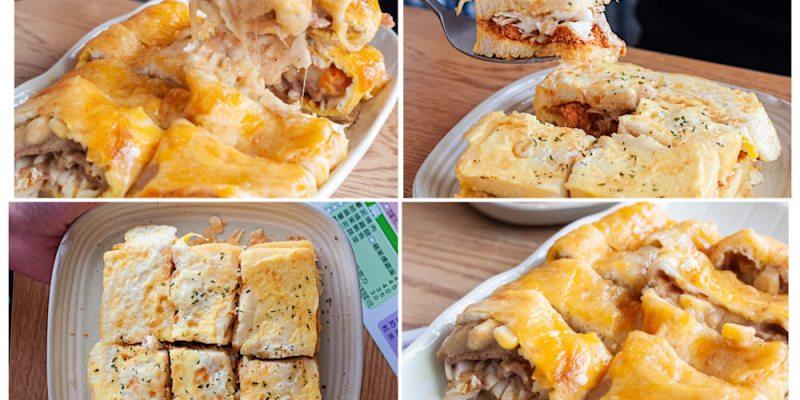 (台南美食/中西區)家齊高中旁的平價早餐店~《可香巢》必點誘人的黃金起司蛋餅!