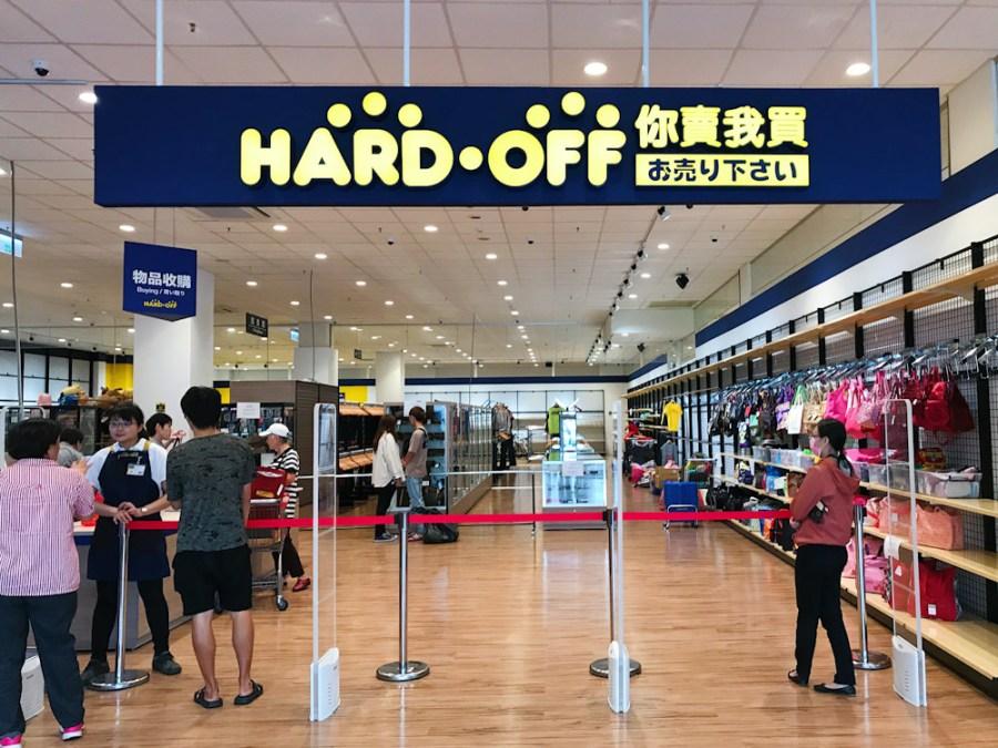 來自日本最大二手店「海德沃福 HARD OFF」二手物收購販售,帶你現場直擊!